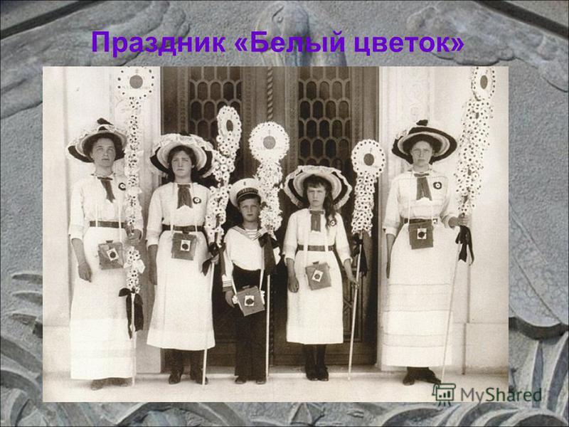 Праздник «Белый цветок»