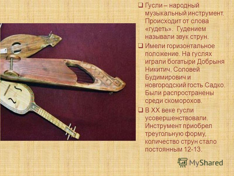 гусли Происхождение слова гусли Гусли - древнейший музыкальный инструмент. Тысячелетия истории человечества скрыли от нас и возраст и место их рождения. В разных странах и у разных народов этот инструмент назывался по- разному. У славян же, название