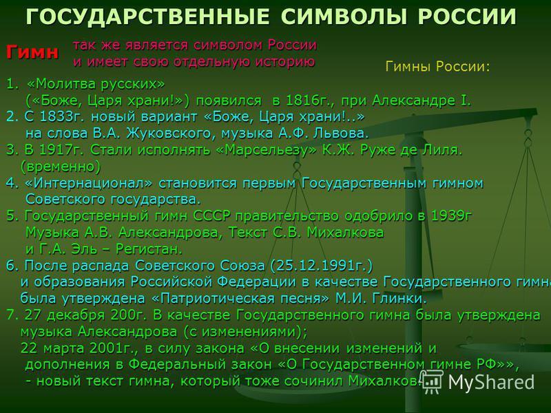 ГОСУДАРСТВЕННЫЕ СИМВОЛЫ РОССИИ Гимн так же является символом России и имеет свою отдельную историю Гимны России: 1.«Молитва русских» («Боже, Царя храни!») появился в 1816 г., при Александре I. («Боже, Царя храни!») появился в 1816 г., при Александре