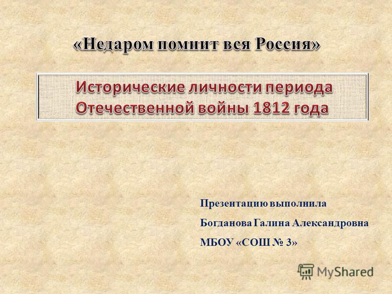 Презентацию выполнила Богданова Галина Александровна МБОУ «СОШ 3»