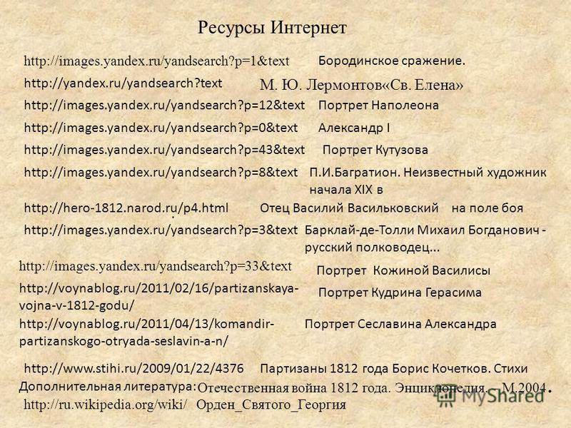 Ресурсы Интернет http://images.yandex.ru/yandsearch?p=1&text Бородинское сражение. http://images.yandex.ru/yandsearch?p=12&text Портрет Наполеона М. Ю. Лермонтов«Св. Елена» http://yandex.ru/yandsearch?text http://images.yandex.ru/yandsearch?p=43&text