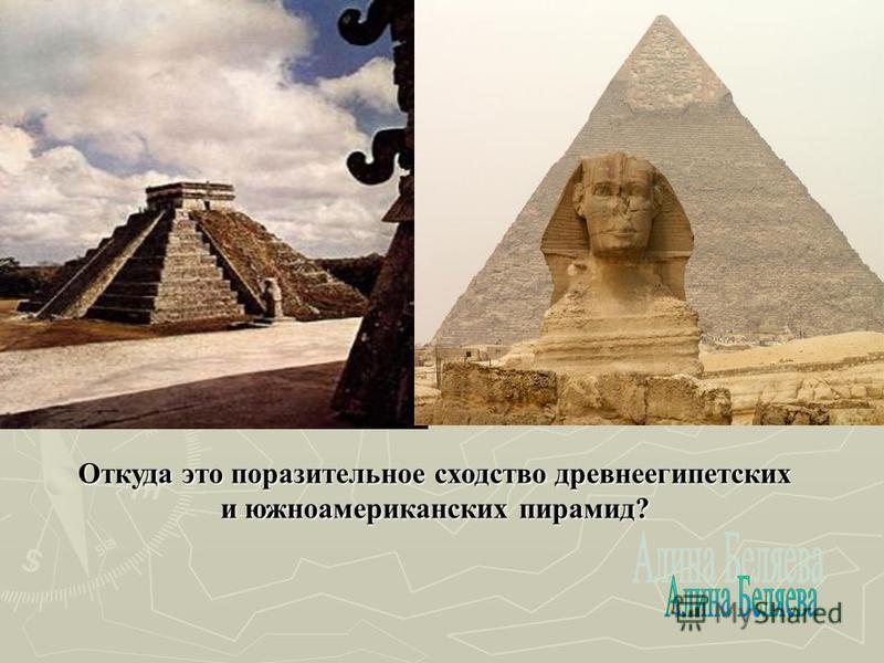 Откуда это поразительное сходство древнеегипетских и южноамериканских пирамид?