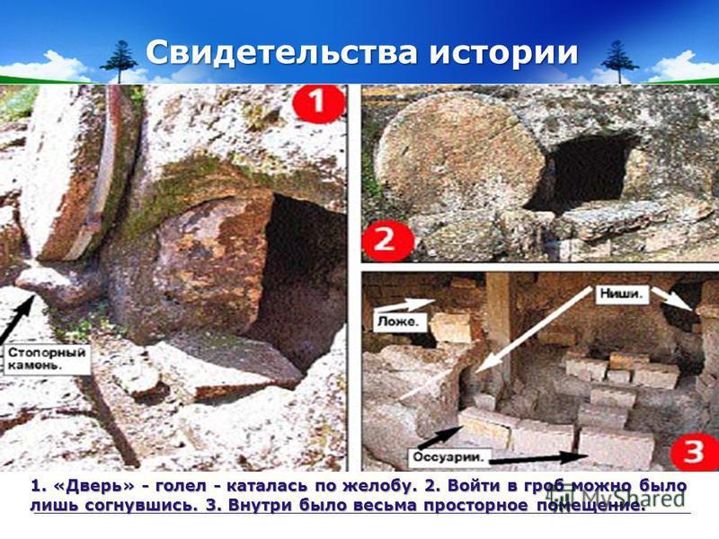 Свидетельства истории 1. «Дверь» - горел - каталась по желобу. 2. Войти в гроб можно было лишь согнувшись. 3. Внутри было весьма просторное помещение.