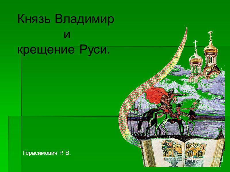 Князь Владимир и крещение Руси. Герасимович Р. В.