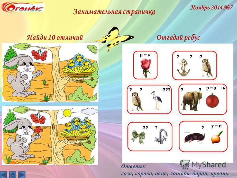 Занимательная страничка Найди 10 отличий Отгадай ребус Ответы: коза, корова, овца, лошадь, баран, кролик. Ноябрь 2014 7