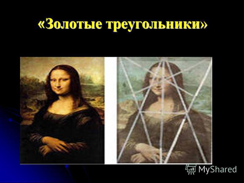 « Золотые треугольники»