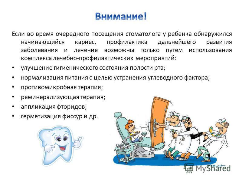 Если во время очередного посещения стоматолога у ребенка обнаружился начинающийся кариес, профилактика дальнейшего развития заболевания и лечение возможны только путем использования комплекса лечебно-профилактических мероприятий: улучшение гигиеничес