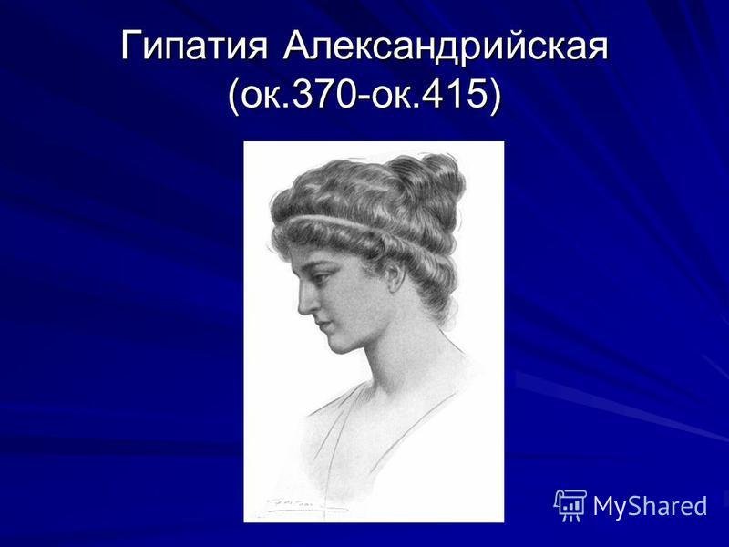 Гипатия Александрийская (ок.370-ок.415)