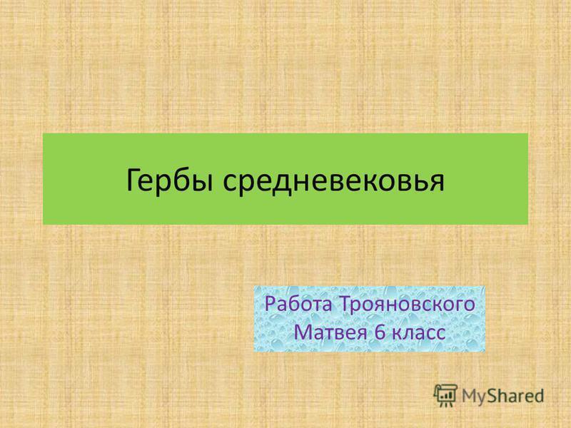 Гербы средневековья Работа Трояновского Матвея 6 класс