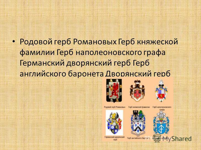Родовой герб Романовых Герб княжеской фамилии Герб наполеоновского графа Германский дворянский герб Герб английского баронета Дворянский герб