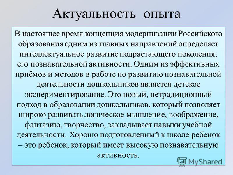 Актуальность опыта В настоящее время концепция модернизации Российского образования одним из главных направлений определяет интеллектуальное развитие подрастающего поколения, его познавательной активности. Одним из эффективных приёмов и методов в раб