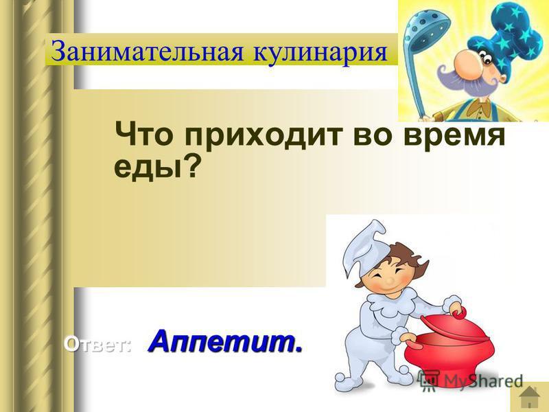 Занимательная кулинария Что приходит во время еды?