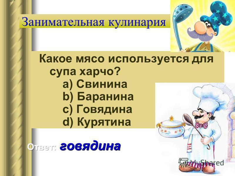Какое мясо используется для супа харчо? a) Свинина b) Баранина c) Говядина d) Курятина