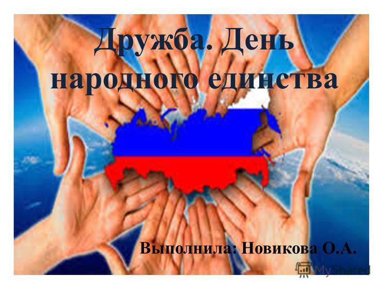 Дружба. День народного единства Выполнила: Новикова О.А.