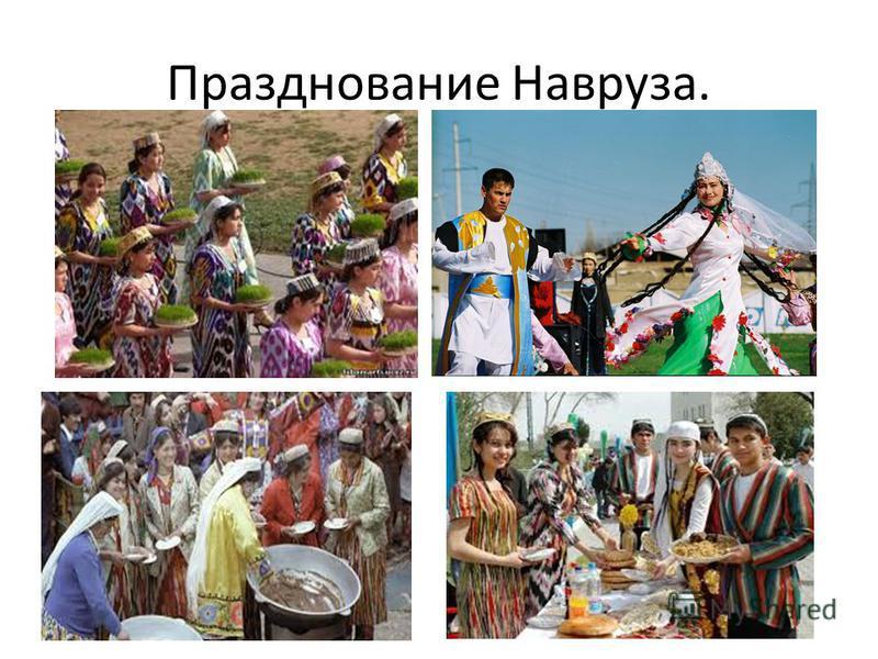 Празднование Навруза.