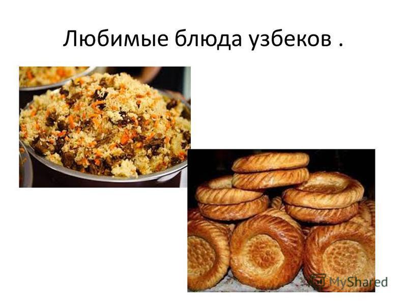 Любимые блюда узбеков.