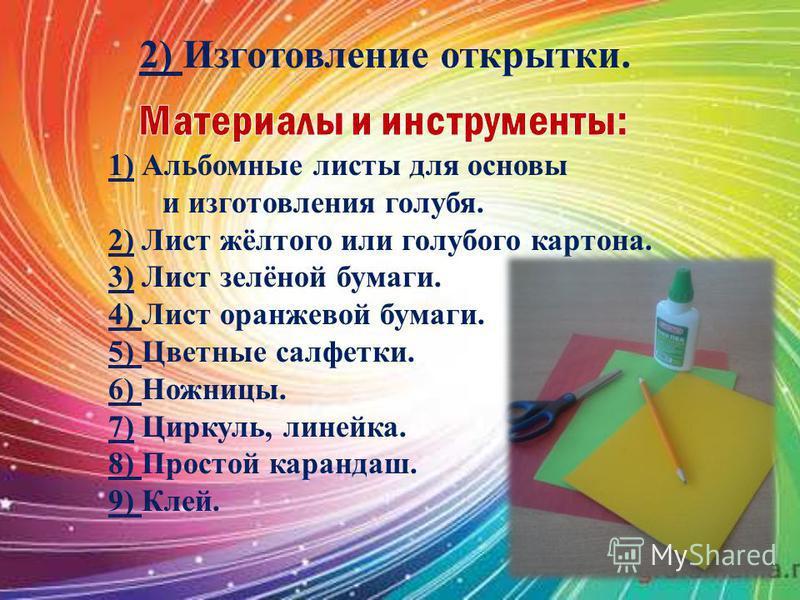 2) Изготовление открытки.