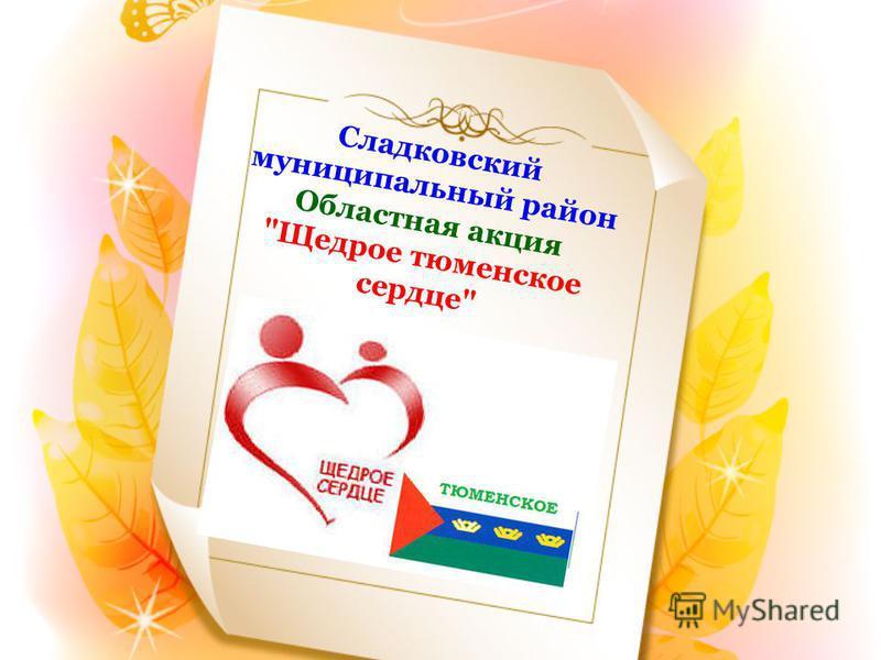 Сладковский муниципальный район Областная акция Щедрое тюменское сердце