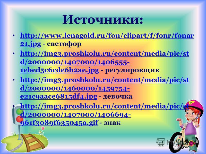 Источники: http://www.lenagold.ru/fon/clipart/f/fonr/fonar 21. jpg - светофор http://www.lenagold.ru/fon/clipart/f/fonr/fonar 21. jpg http://img3.proshkolu.ru/content/media/pic/st d/2000000/1407000/1406555- 1ebed5c6cde6b2ae.jpg - регулировщик http://