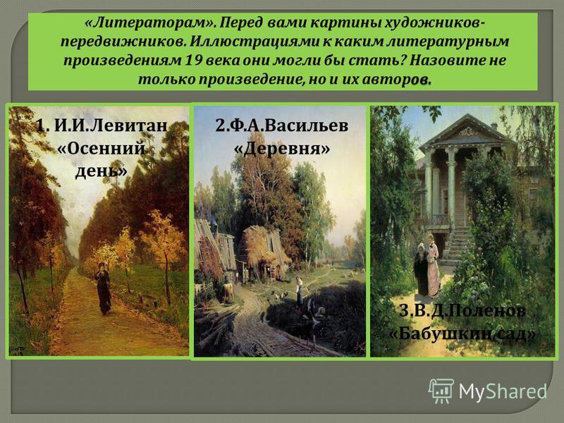 Природа России – нравственное начало в жизни русского человека. К. Г. Паустовский