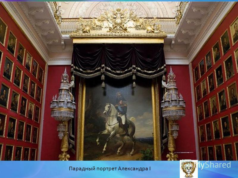 Парадный портрет Александра I