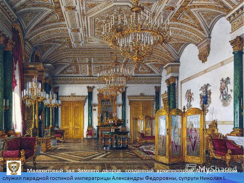 Малахитовый зал Зимнего дворца, созданный архитектором А.П.Брюлловым, служил парадной гостиной императрицы Александры Федоровны, супруги Николая I.