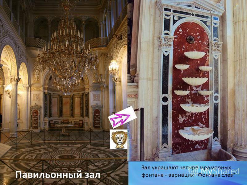 Павильонный зал Зал украшают четыре мраморных фонтана - вариации Фонтана слез