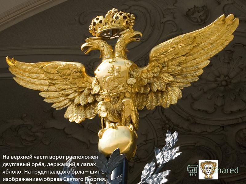 На верхней части ворот расположен двуглавый орёл, держащий в лапах яблоко. На груди каждого орла – щит с изображением образа Святого Георгия.