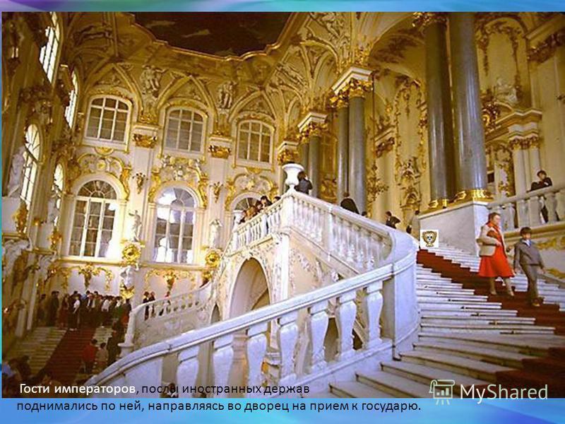 Гости императоров, послы иностранных держав поднимались по ней, направляясь во дворец на прием к государю.