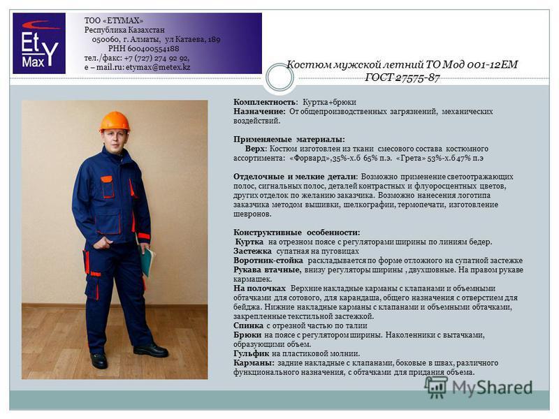 Костюм мужской летний ТО Мод 001-12ЕМ ГОСТ 27575-87 Комплектность: Куртка+брюки Назначение: От общепроизводственных загрязнений, механических воздействий. Применяемые материалы: Верх: Костюм изготовлен из ткани смесового состава костюмного ассортимен