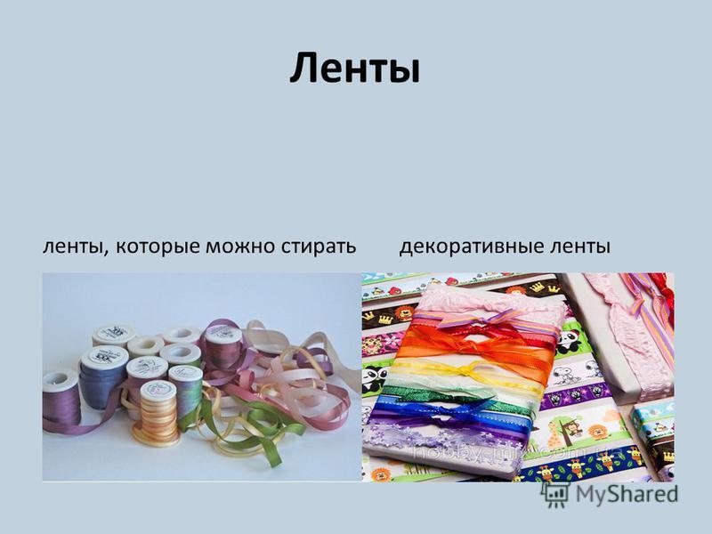 Ленты ленты, которые можно стирать декоративные ленты