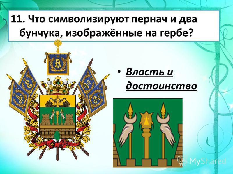 11. Что символизируют пернач и два бунчука, изображённые на гербе? Власть и достоинство