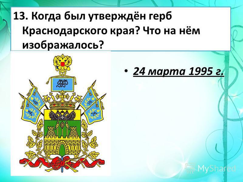 13. Когда был утверждён герб Краснодарского края? Что на нём изображалось? 24 марта 1995 г.