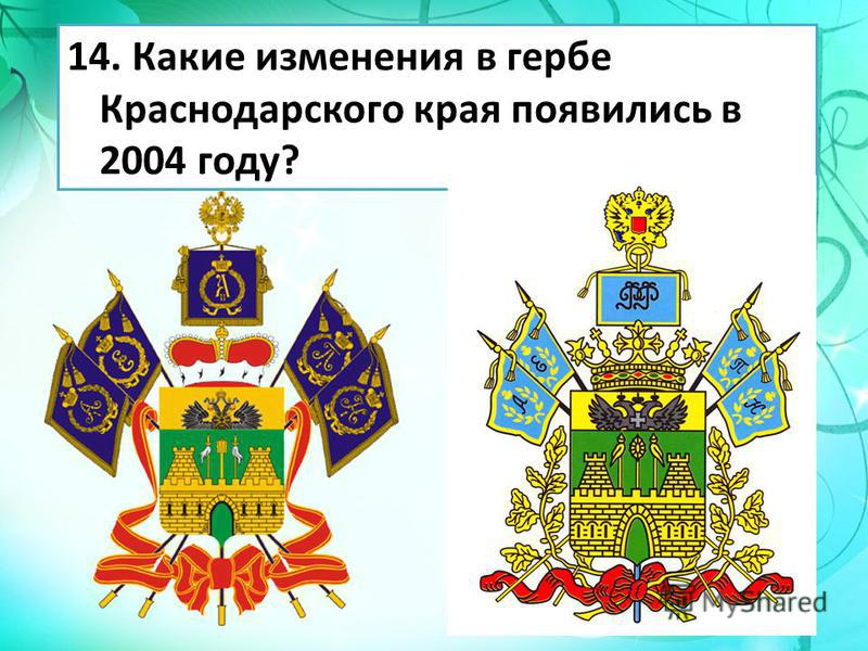 14. Какие изменения в гербе Краснодарского края появились в 2004 году?