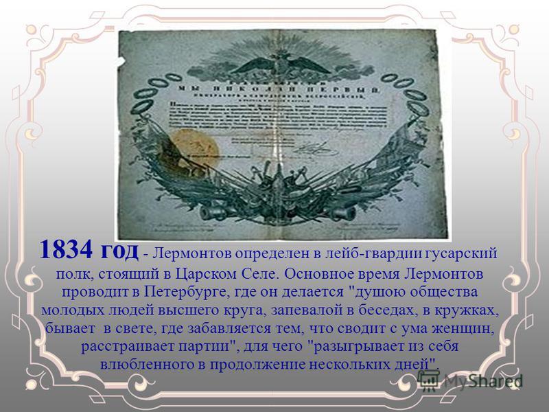 1834 год - Лермонтов определен в лейб-гвардии гусарский полк, стоящий в Царском Селе. Основное время Лермонтов проводит в Петербурге, где он делается