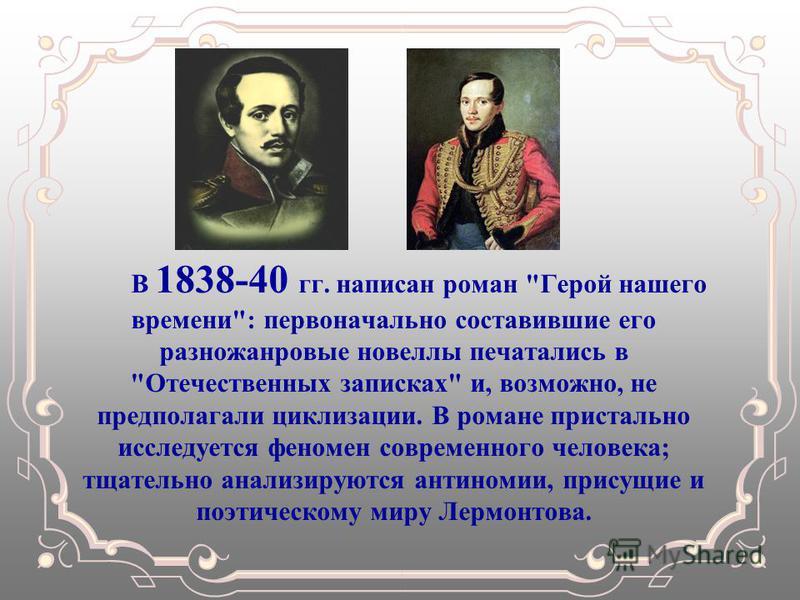 В 1838-40 гг. написан роман