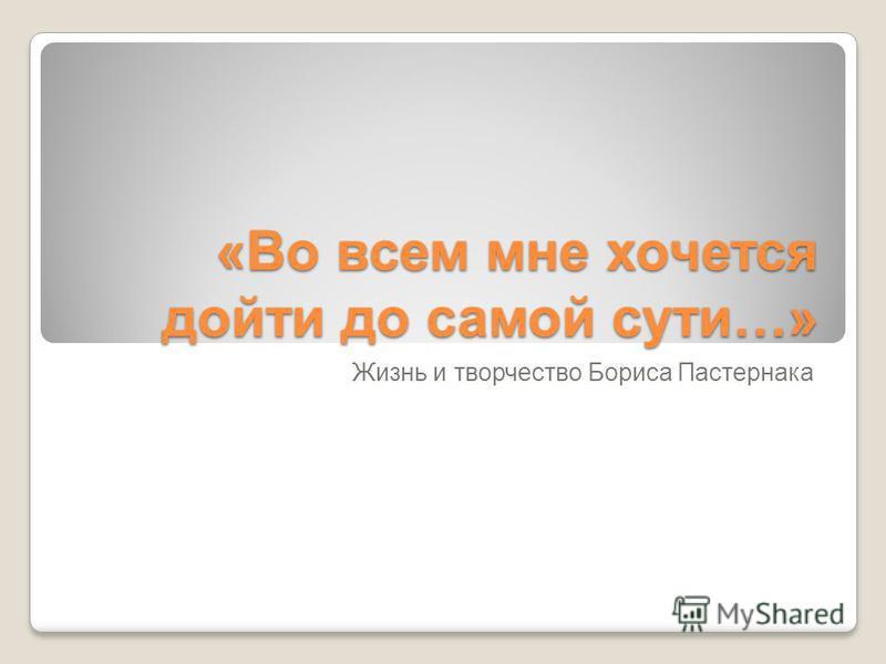 «Во всем мне хочется дойти до самой сути…» Жизнь и творчество Бориса Пастернака