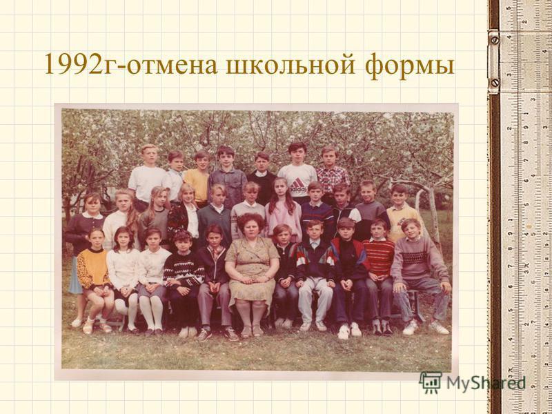 1992 г-отмена школьной формы