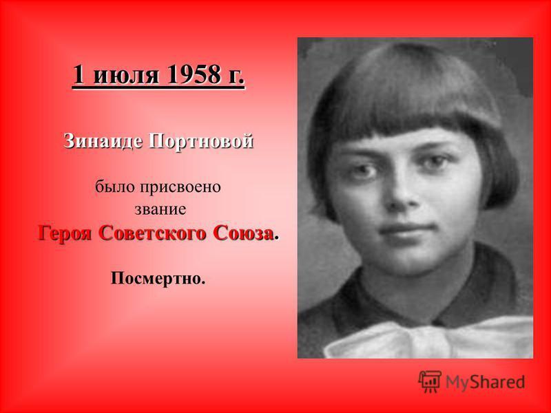 1 июля 1958 г. Зинаиде Портновой было присвоено звание Героя Советского Союза. Посмертно.