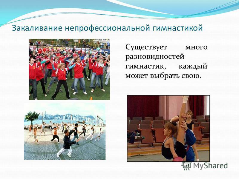 Закаливание непрофессиональной гимнастикой Существует много разновидностей гимнастик, каждый может выбрать свою.