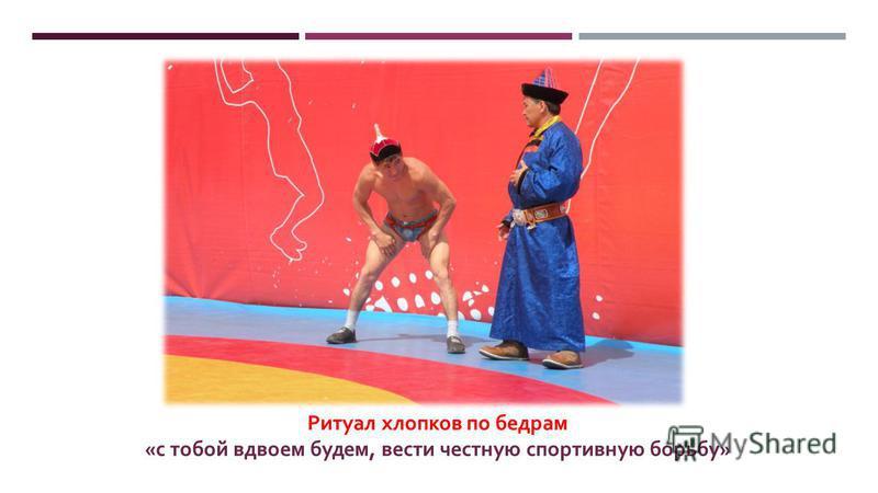 Ритуал хлопков по бедрам « с тобой вдвоем будем, вести честную спортивную борьбу »