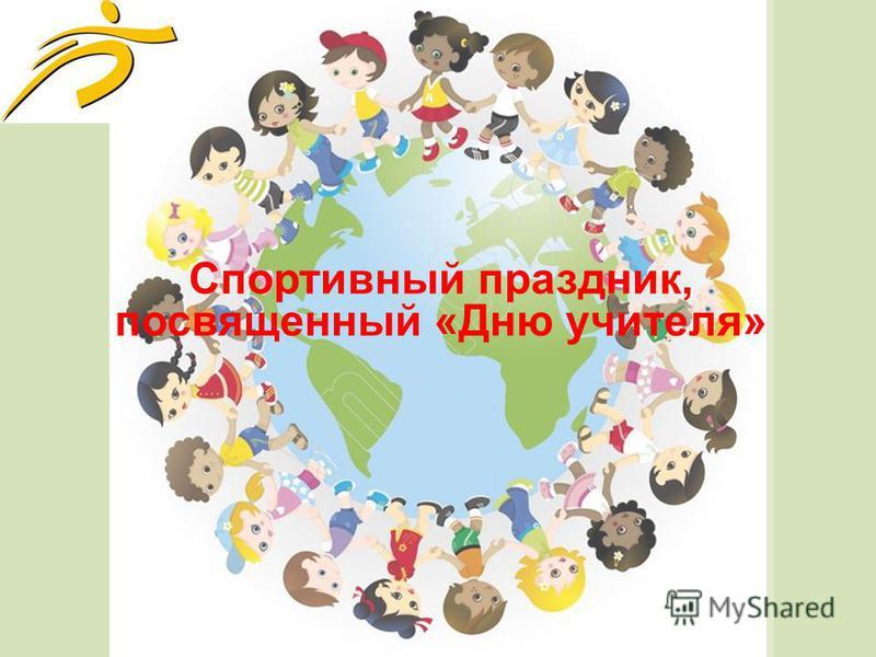 Спортивный праздник, посвященный «Дню учителя»