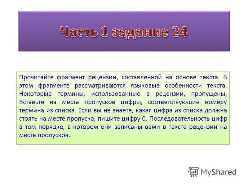 Прочитайте фрагмент рецензии, составленной на основе текста. В этом фрагменте рассматриваются языковые особенности текста. Некоторые термины, использованные в рецензии, пропущены. Вставьте на места пропусков цифры, соответствующие номеру термина из с