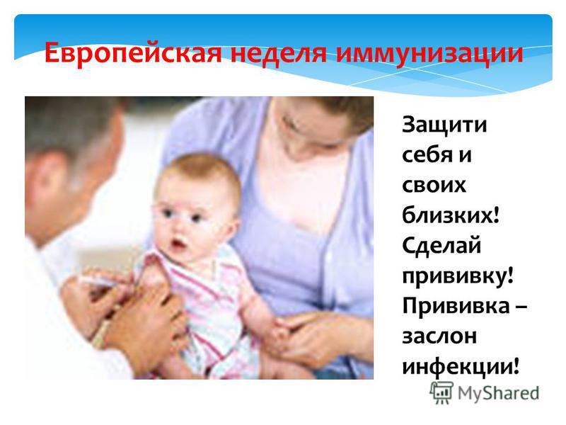 Европейская неделя иммунизации Защити себя и своих близких! Сделай прививку! Прививка – заслон инфекции!
