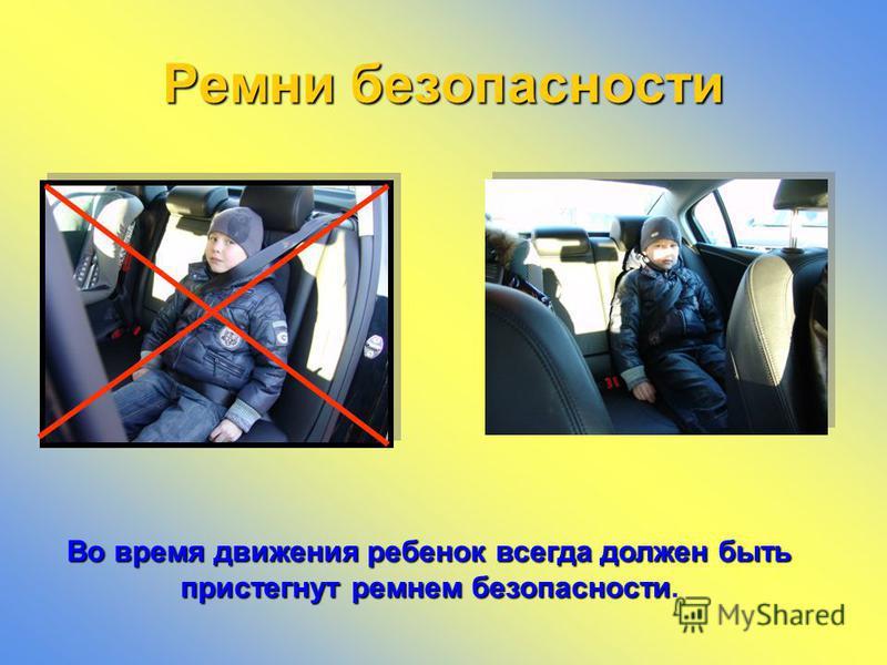 Ремни безопасности Во время движения ребенок всегда должен быть пристегнут ремнем безопасности Во время движения ребенок всегда должен быть пристегнут ремнем безопасности.
