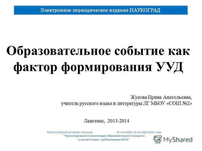 Образовательное событие как фактор формирования УУД Всероссийский интернет-семинар 20 сентября-20 октября 2014 года