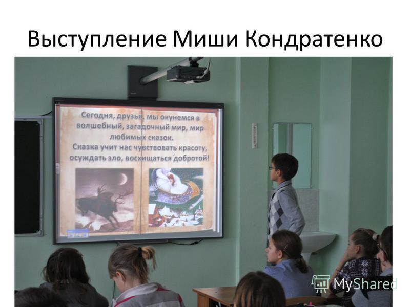 Выступление Миши Кондратенко