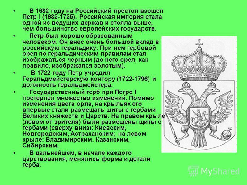 В 1682 году на Российский престол взошел Петр I (1682-1725). Российская империя стала одной из ведущих держав и стояла выше, чем большинство европейских государств. Петр был хорошо образованным человеком. Он внес очень большой вклад в российскую гера
