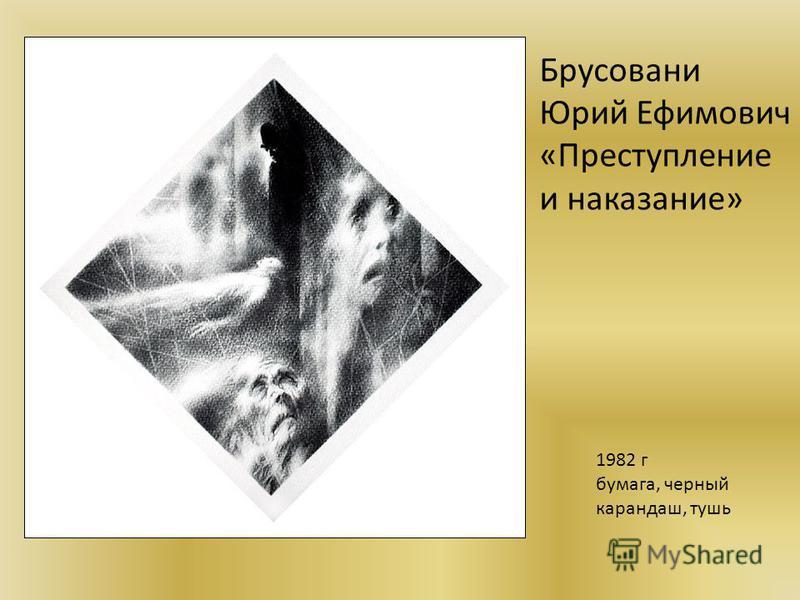 1982 г бумага, черный карандаш, тушь Брусовани Юрий Ефимович «Преступление и наказание»