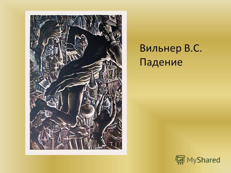 Вильнер В.С. Падение